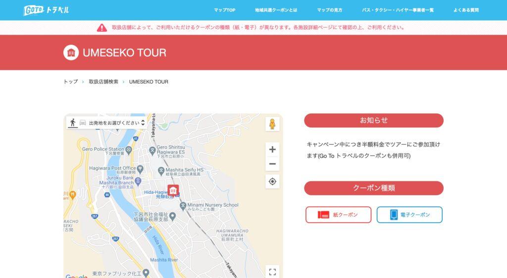 Go To トラベル取扱店舗検索画面